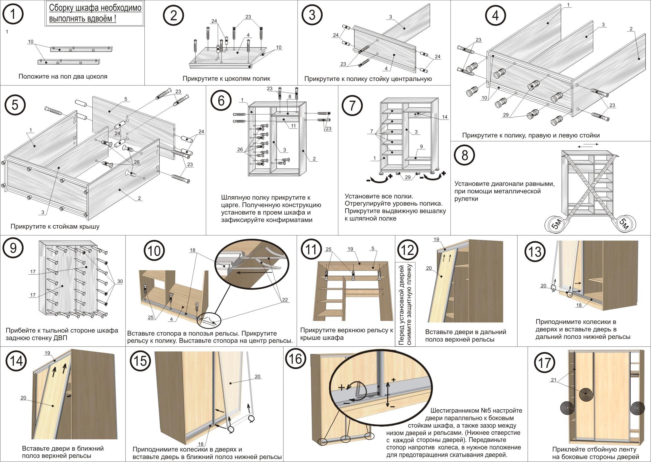 чертёж и схема изготовления шкаф-кровати